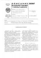 Патент 383847 Паросиловая установка