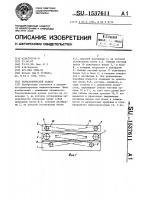 Патент 1537611 Телескопический захват