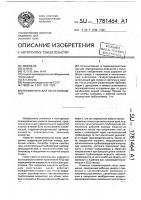 Патент 1781464 Пневматический насос замещения