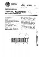 Патент 1282261 Статор электрической машины