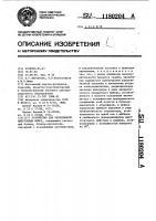 Патент 1180204 Устройство для непрерывной циркуляции флюса