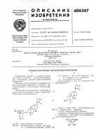 Патент ссср  406347