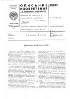 Патент 352411 Клавишный номеронабиратель