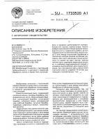 Патент 1733520 Валичный джин
