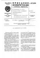 Патент 975294 Манипулятор для сварки