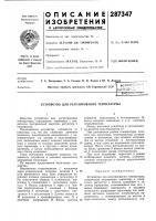 Патент 287347 Устройство для регулирования температуры