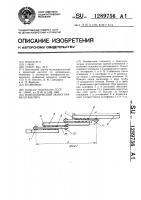 Патент 1289756 Телескопический захват крана-штабелера