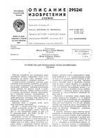 """Патент 295241 Всгсоюзная / ' •'' '""""'h^.'-""""v""""vfn ,:• !• . i^'j- , , a«u! :>&,: :.;,')'' - . •о;гна i"""