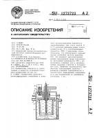 Патент 1273723 Теплообменник