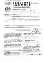 Патент 518543 Способ получения целлюлозы для электроизоляционной бумаги