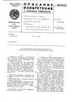 Патент 897633 Устройство для определения угла зарыскивания при счислении курса судна