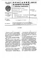 Патент 868133 Эрлифт