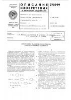 Патент 270999 Композиция на основе полиэтилена и стабилизирующей добавки