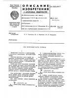 Патент 551447 Проточная часть турбины