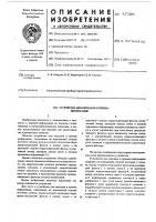 Патент 557489 Устройство для передачи и приема информации