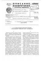 Патент 621602 Устройство для измерения времени срабатывания тормозов колес автомобиля
