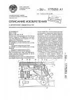 Патент 1775253 Устройство для автоматической сварки под флюсом в потолочном положении