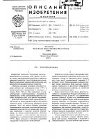 Патент 511868 Пластичная смазка
