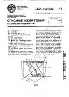 Патент 1527332 Трепальная машина для лубяного волокна