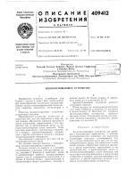 Патент 409412 Гдропубликоваио 30.11.73.бю.ллетсиь № 48.дата опубликоваиия описаиия 08.08.74м.кл. в 08ь 13 00удк 628.511(088.8)авторы, иностранцы—^—и хельмут вёберl,;,^^.,