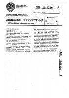 Патент 1141356 Способ определения увеличения сейсмической опасности