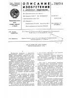 Патент 722711 Устройство для сварки пересекающихся труб