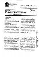 Патент 1567492 Устройство для контроля обрыва длинномерного материала при намотке