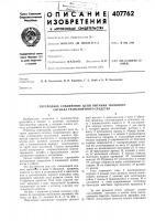 Патент ссср  407762
