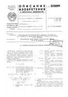 Патент 515889 Многоступенчатая осевая турбина