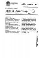 Патент 1386627 Способ получения водостойкого связующего