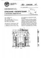 Патент 1388248 Кантователь металлоконструкций под сварку