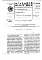 Патент 737179 Портал для сборки под сварку балок коробчатого сечения