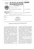 Патент 356840 Патент ссср  356840
