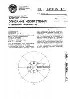 Патент 1629185 Устройство для групповой очистки деревьев от сучьев