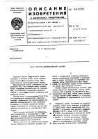 Патент 465851 Способ диффузионной сварки
