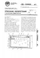 Патент 1245825 Холодильная камера для хранения продуктов