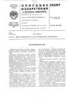 Патент 333397 Амплитудный датчик