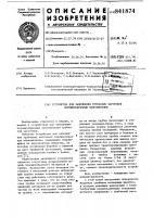Патент 841874 Устройство для заполнения трубчатыхзаготовок порошкообразным наполните-лем