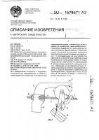 Патент 1678671 Гравитационная канатная установка