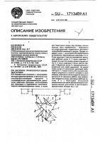 Патент 1713459 Дисковое почвообрабатывающее орудие