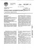 Патент 1812409 Устройство для загрузки и выгрузки изделий