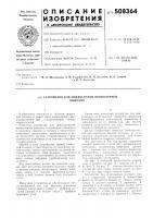 Патент 508364 Устройство для микросварки проволочныхвыводов