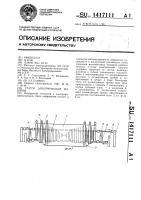 Патент 1417111 Статор электрической машины