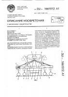 Патент 1661012 Транспортное средство для перевозки и погрузки штучных грузов