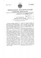 Патент 55204 Сырцовая джинная камера