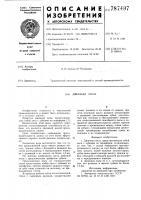 Патент 787497 Джинная пила