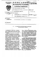 Патент 674194 Устройство для детектирования амплитудно-модулированных сигналов