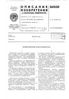 Патент 361530 Автоматический номеронабиратель