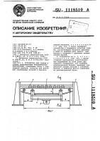 Патент 1118510 Устройство для сборки и сварки тонколистовых металлических конструкций