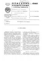 Патент 454611 Пресс форма